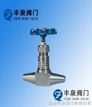 焊接式针型阀