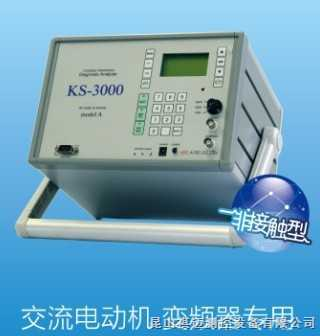 ks-3000a 智能型电气设备故障诊断系统