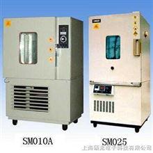 SM 系列霉菌试验箱