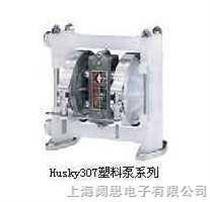 HUSKY固瑞克气动隔膜泵