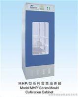 MHP型霉菌培養箱