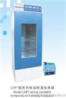 LHP型恒溫恒濕培養箱