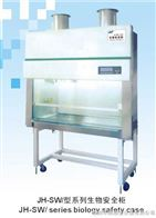 JH-SW系列生物安全柜