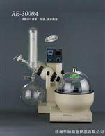 RE-3000A旋转蒸发器