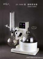 SY-5000旋转蒸发器