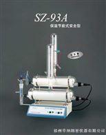 SZ-93A自動純水蒸餾器