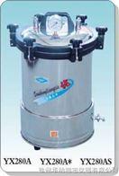YX-280B+手提式不銹鋼壓力蒸汽滅菌器