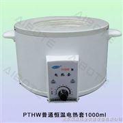 PTHW调温电热套