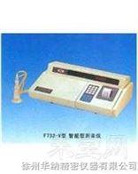F732-V型智能型測汞儀