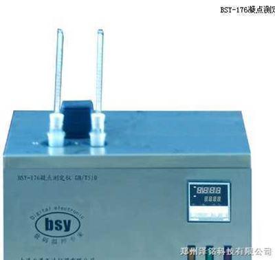 BSY-176凝点测定仪