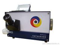SYP1013色度试验器