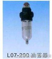 油雾器L07-200