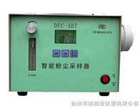 DFC-3BT智能粉塵采樣器(09代)