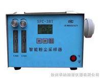 SFC-3BT智能粉塵采樣器(09代)