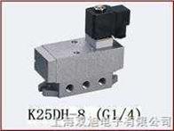 K25D-8(1.6头)电磁滑阀 K25D-8(1.6头)  
