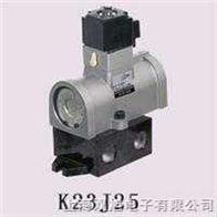 K23JD-25电磁滑阀 K23JD-25  