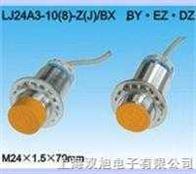 LJ24A3-10-Z/BX接近开关传感器LJ24A3-10-Z/BX