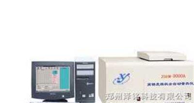 ZDHW-9000A高精度微机全自动量热仪