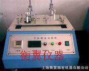 手机滑盖测寿仪生产厂家