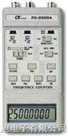 FC-2500A计频器|FC-2500A|