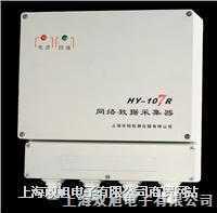 网络数据采集器HY-107R