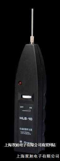 机械故障听诊器HLS-10