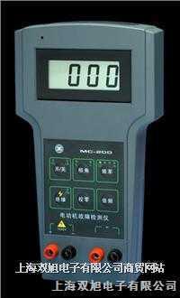 电动机故障检测仪MC-200