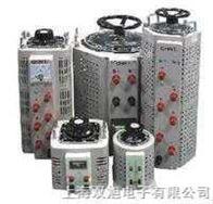 单相调压器TDGC2J2-0.5KVA