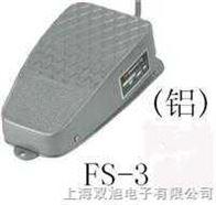 FS-3脚踏开关|FS-3|