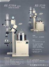 RE-5210A10L旋转蒸发器|旋转浓缩仪|多功能分离器