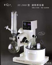 SY-2000旋转蒸发器|旋转浓缩仪|多功能分离器