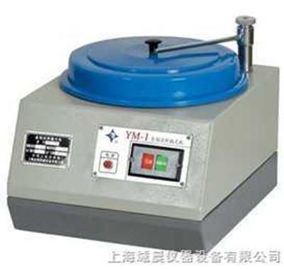 YM-1金相试样预磨机