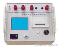 FNZ-II发电机转子交流阻抗测试仪