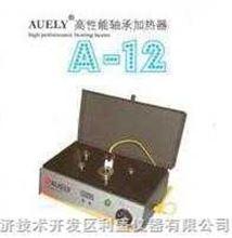 A-12AUELY軸承加熱器
