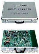 通信原理实验箱YB-3266A