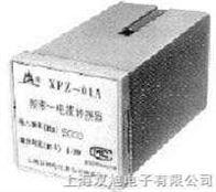 XPZ-02频率-电流转换器 |XPZ-02|