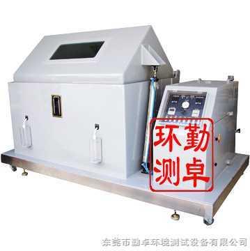 五金电子专用盐雾腐蚀试验箱,盐雾腐蚀试验机