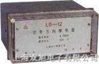 LG-11功率方向继电器|LG-11|