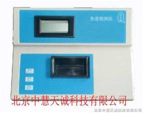 废水智能色度仪 型号:HJD/XZ-S