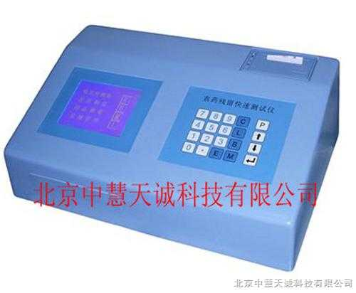 台式数显96通道农药残留快速测试仪
