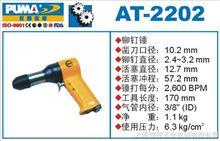 AT-2202巨霸氣動鉚釘錘
