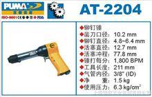 AT-2204巨霸氣動鉚釘錘