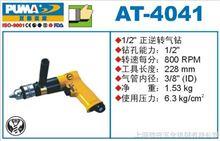 AT-4041巨霸氣鑽