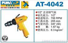 AT-4042巨霸氣鑽