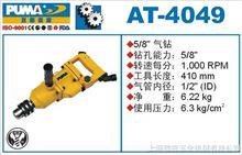 AT-4049巨霸氣鑽