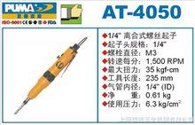 AT-4050巨霸氣動螺絲批