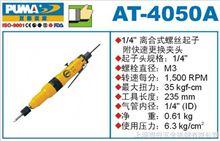 AT-4050A巨霸氣動螺絲批