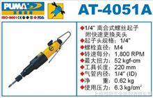 AT-4051A巨霸氣動螺絲批