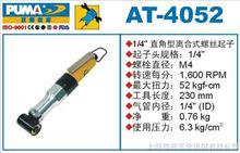 AT-4052巨霸氣動螺絲批