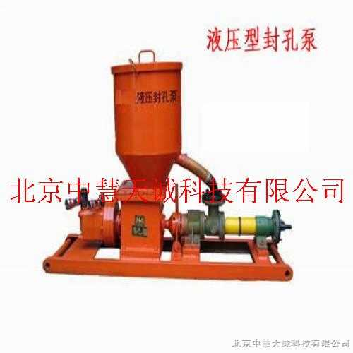 压型煤矿用封孔泵